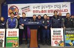 """울산 노동계 """"주민투표 성사시키자"""""""
