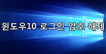 윈도우10 로그인 암호 해제 방법