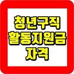 청년 구직활동지원금 자격 및 신청방법 알아봅시다.