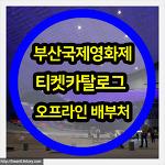 24회 부산국제영화제(BIFF) 티켓카탈로그 오프라인 배부처