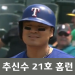 추신수 21호 홈런! 2출루 경기 전체 하이라이트 [메이저 리그 2018]