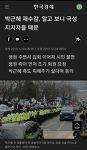 박근혜 재수감은 박사모의 위대한 업적