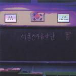서울전자음악단 1집 - 볼륨을 높여라