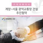 인천 서구·계양~서울 광역교통망 건설 추진협약