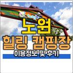 노원 힐링캠핑장 이용정보 및 1박 2일 후기