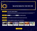 유니스트 개교10주년/설립12주년 기념 - UNIST 투어 (5.17(금)~5.25(토))