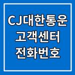 CJ대한통운 고객센터 전화번호 / CJ대한통운전화 상담원 연결 콜센터 / 대한통운 온라인고객센터 / 배송조회, 배송지연, 택배, 전화문의, 주말택배 궁금증