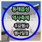 2019 25회 동래읍성 역사축제 주요행사와 행사일정