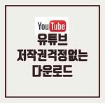 유튜브 배경음악 저작권걱정없는 음원다운로드받기