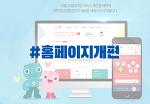국민건강보험공단 온라인 민원서비스!