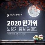 [종로보청기] 추석 전/후 보청기 점검 필수, 웨이브히어링 세계6대 보청기브랜드 무상점검 시행
