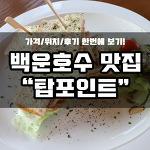 백운호수 카페 추천 : 탑포인트, 브런치가 맛있는 곳! +주차가능, 메뉴판 첨부