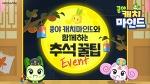 넷마블, '쿵야 캐치마인드' 추석맞이 이벤트 진행