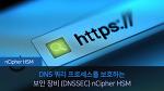 DNS 쿼리 프로세스를 보호하는 보안 장비 (DNSSEC) nCipher HSM