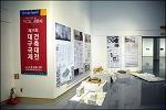 ( 대구 문화예술회관 전시 ) 국제건축대전
