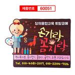 예쁜나무간판 나무문패제작 학원간판 60051