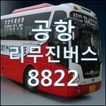 평택 공항 리무진버스 8822번 버스 노선안내 및 시간표