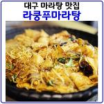 대구 마라탕 마라샹궈 맛집.라쿵푸마라탕.영대병원맛집