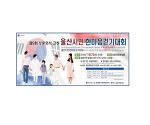 제9회 보훈의식 고취 울산시민 한마음 걷기대회 (2019-11-2(토))