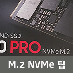 M2 SSD 설치시 문제발생! 해결방법 및 팁!