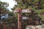 창녕 구룡산 02