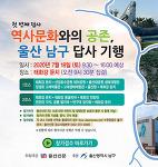 역사문화와의 공존, 울산 남구 답사 기행 (2020-7-18(토))