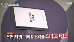 tvN '문제적 남자' 우승자 타일러에게 선물로 증정된 뱀부슬레이트!