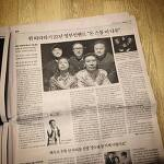 중앙일보 지면에 영부인밴드가!