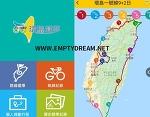 대만 여행 갈 때 유용한 앱 2 - 이지카드 잔액, 유바이크, 자전거 환도 등