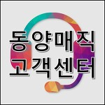 SK매직 동양매직 고객센터 전화번호 및 운영시간