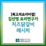 [최고의요리비결, 최요비] 김선영 요리연구가의 치즈닭갈비 레시피