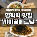 명학역 맛집, 사이공베트남쌀국수! 저렴하고 든든하게 즐기고 왔어요. +메뉴판 첨부