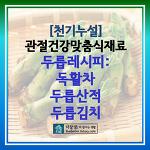 [천기누설] 관절염 맞춤 최고의 두릅 활용법: 독활차, 두릅산적, 두릅김치 만드는 법