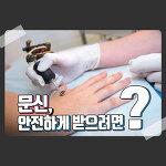[카드뉴스] 문신, 안전하게 받으려면?
