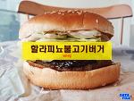 버거킹 신메뉴 할라피뇨불고기버거 ♪ 버거킹 몽촌토성점