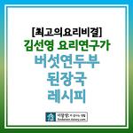 [최고의요리비결, 최요비] 김선영 요리연구가의 버섯연두부된장국 레시피