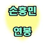 손흥민 연봉 주급 아시아 1위