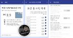 지진알리미 - 한국과 일본 기상청 지진 알림 앱(어플)
