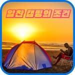 캠핑용품 & 캠핑카 대여 1박 2일에 얼마인가요?