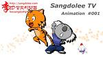 상도리 TV - Animation #001
