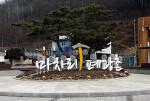 [강원도 영월] 문화를 캐는 마을 '마차리 폐광촌'