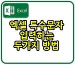 엑셀 특수문자 입력하는 두가지 방법
