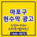 마포구현수막 광고접수 신청 지정게시대 진행방법
