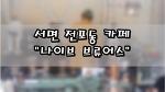 """[부산/서면/전포/전포동 카페] 빈티지하지만 커피맛은 일품인 """"나이브 브류어스"""""""