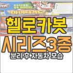 헬로카봇 마이티가드 케이캅스 펜타스톰 3종 자동차 변신