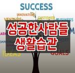 성공하는사람들의 생활습관 부자되는법