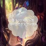 롤 9.10 패치노트 챔피언 변경 및 신규 챔피언 유미