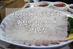 """[부산/사하구/하단 맛집] 동아대 학생들도 부담없이 회를 먹을 수 있는 """"고성횟집"""""""
