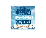 2019 경주 주상절리 파도소리길 걷기대회 (2019-10-19(토))