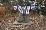 창녕 구룡산 01